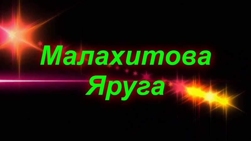 Малахитова яруга