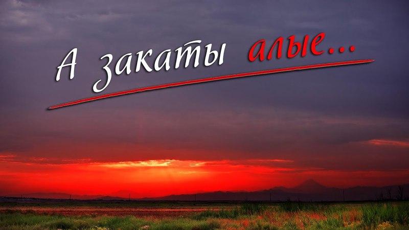 Закаты алые/видеоклип ко Дню Победы