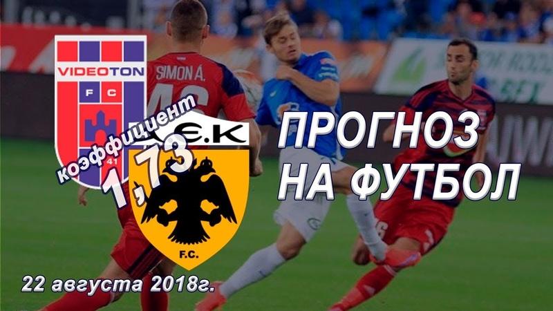 Ставка на Лигу Чемпионов УЕФА Видеотон АЕК