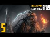 Он - сама смерть   Стрим-прохождение Dark Souls Remastered #5