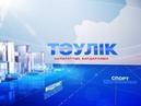 Тәулік Рика ТВ 13 қыркүйек 2018 жыл