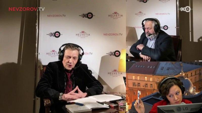 Невзоровские среды на Эхо Москвы . Журавлева, Дымарский и Невзоров 18.04.18