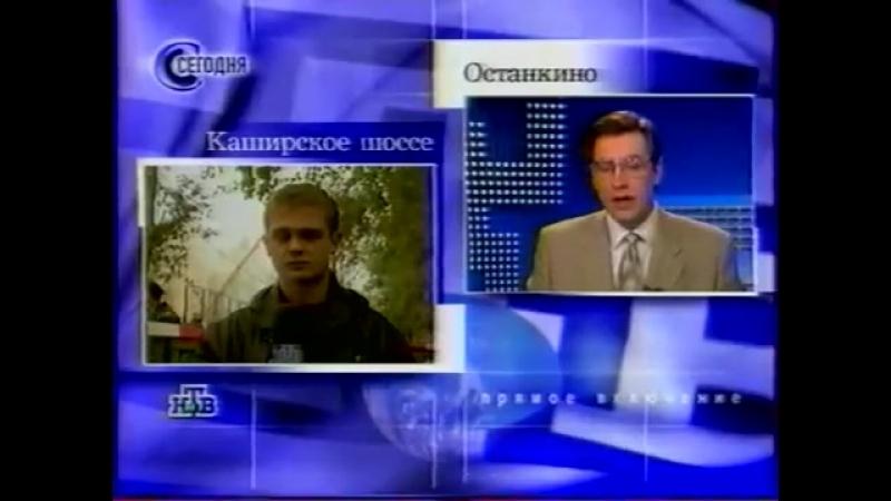 Взрывы домов в Москве. Сегодня с Андреем Норкиным, НТВ,13.09.1999 (2)