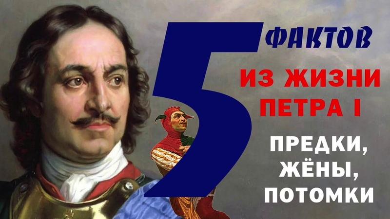 Пётр I Предки, жены, потомки 5 Фактов