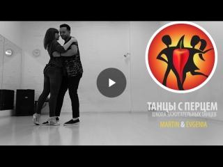 Kizomba/ Martin & Evgenia/