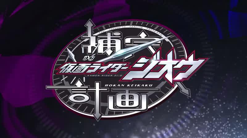 Kamen Rider Zi O Episode 08 5 RAW