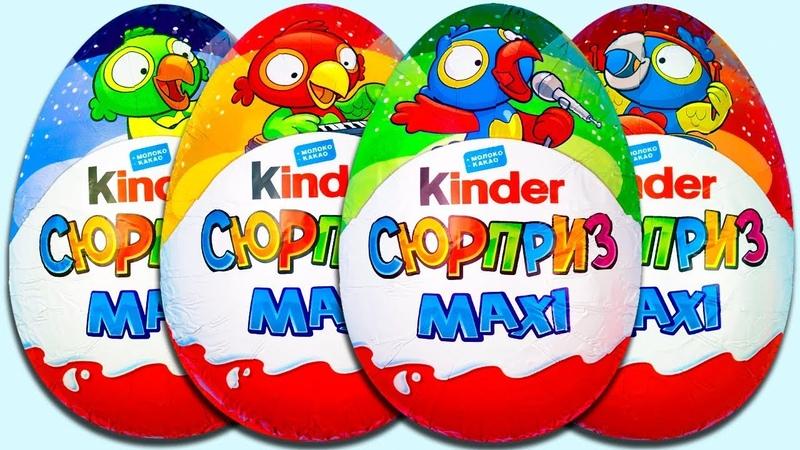 4 Jajko Niespodzianka Muzycy Papugi MAXI Kinder Niespodzianki Nowy Rok 2019 duze jajka