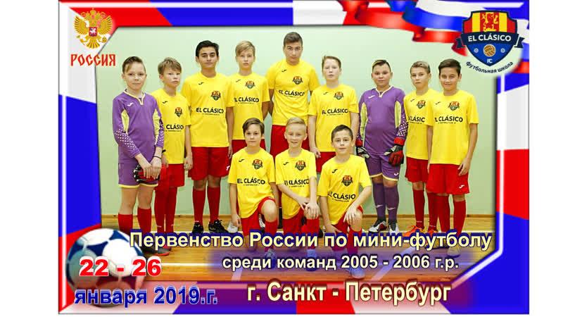Первенство по мини-футболу г.Санкт-Петербург 22.01.2019 2005-2006гг.р