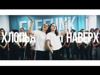 Танцы в Череповце с Дарьей Драгуновой и Юлией Соловьевой | FEDUK - Хлопья летят наверх | Танцевальный центр ЭлеФанк