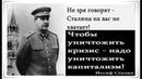 Не зря говорят - Сталина на вас не хватает! - Сталин - Citadel TV 21