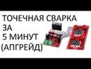контроллер для споттера или точечной сварки