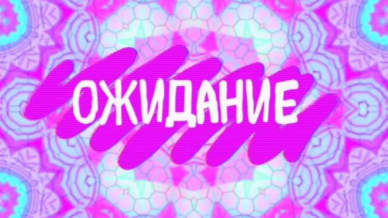 Восьмой ТВ канал