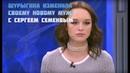 Шурыгина изменила мужу с Сергеем Семеновым