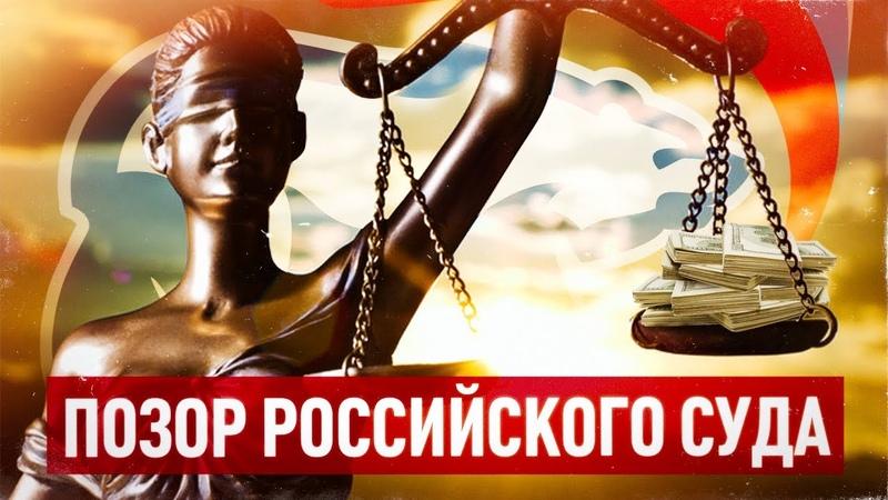 Российские суды депутаты vs обычные граждане