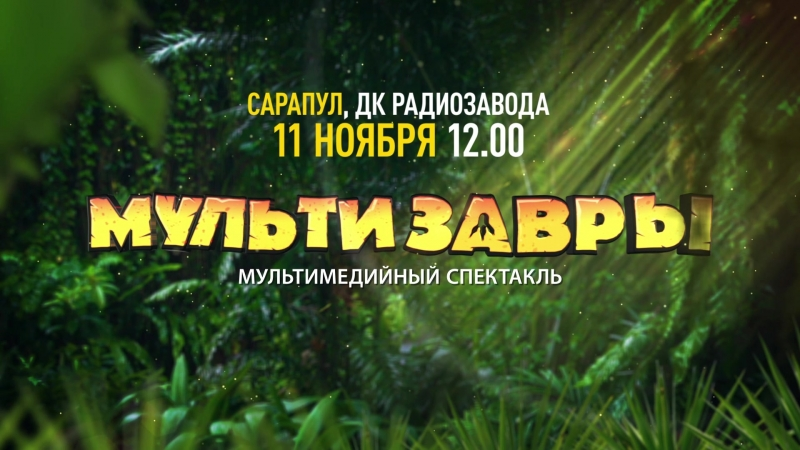 МультиЗавры_45сек_Сарапул _2