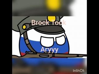 Brock Tock - Агууу