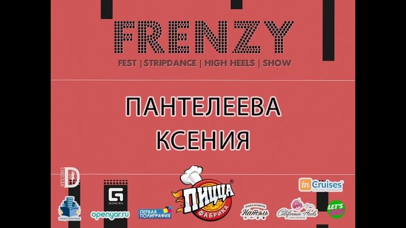 FRENZY IX: FESTIVAL HIGH HEELS  STRIP-DANCE  SHOW: Пантелеева Ксения