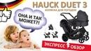 Hauck Duett 3 Блиц обзор от Коли Коляскина