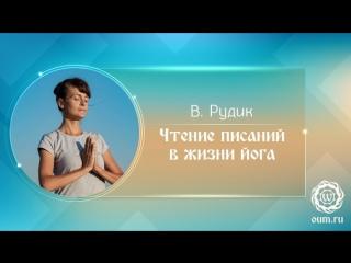 Чтение писаний в жизни йога. Вера Рудик