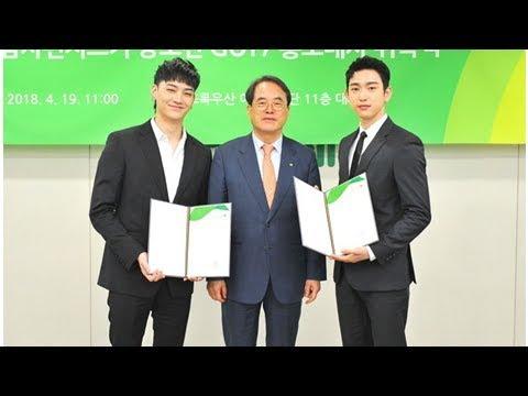 갓세븐, 초록우산재단 '감사편지쓰기 공모전' 홍보대사 됐다