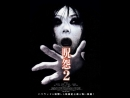 Ju-On: The Grudge-2 (2003) (озвучка: Alf)
