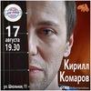 """17 августа I Кирилл Комаров I """"Сан-Диего"""" (Мск)"""