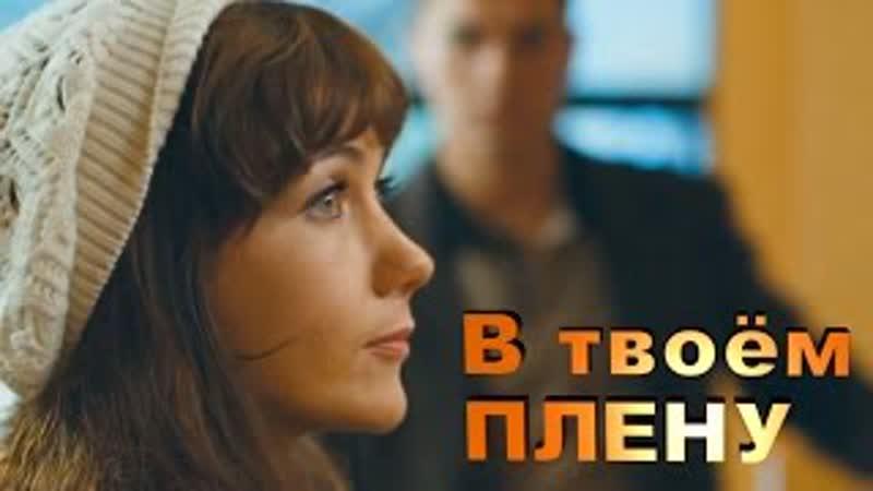 Александр Закшевский - В твоём плену