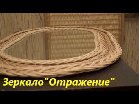 Плетение из лозы-Отражение Рамка для зеркала 3 -Wickerwork