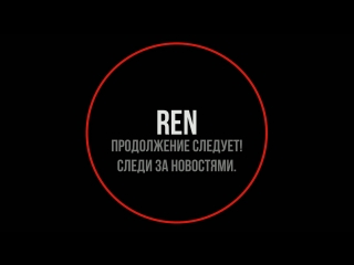 Ren-Adrinaline 2018