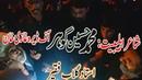 Noha Akhiri Raat Hai Asghar a.s. | Shab-e-Ashure | Jaloose | 1440 Hijri | 9 Muharram | Nawabshah