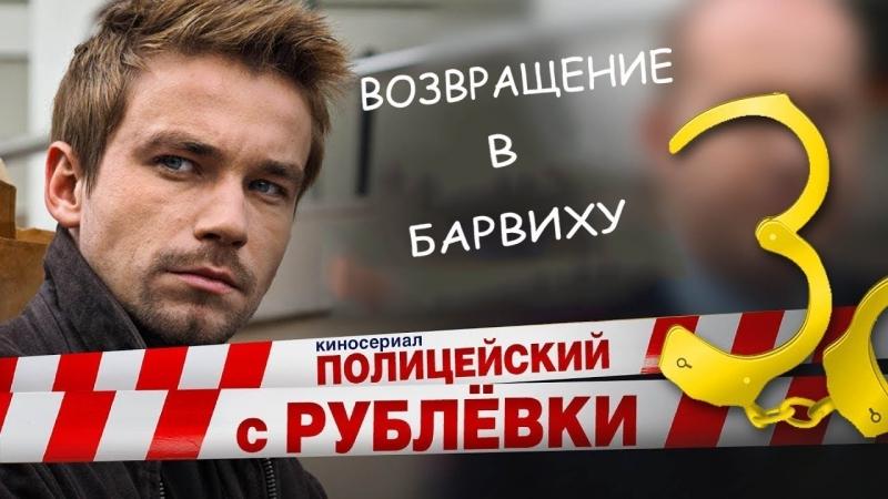 Полицейский с рублёвки 3 сезон(1-7 серии)