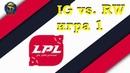IG vs. RW Игра 1 | Week 2 LPL 2019 | Чемпионат Китая | Invictus Gaming против Rogue Warriors