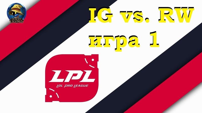 IG vs. RW Игра 1   Week 2 LPL 2019   Чемпионат Китая   Invictus Gaming против Rogue Warriors
