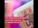 Как получить налоговый вычет за аренду жилья в Перми