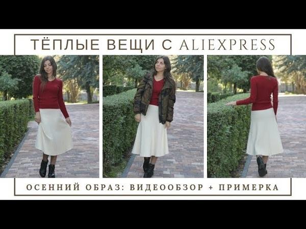 Тёплые вещи с AliExpress юбка пуловер куртка ботинки Bacia рюкзак Realer