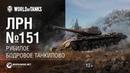 ЛРН №151 - Рубилое бодровое танкилово
