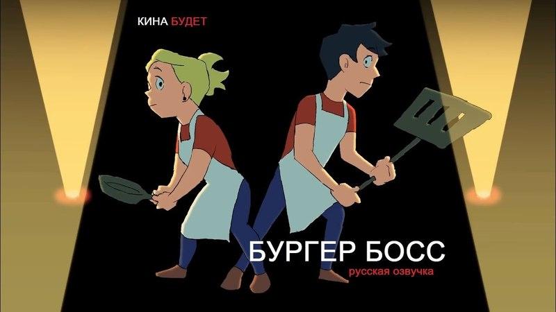 Бургер Босс (Burger Boss) 2018 Озвучка КИНА БУДЕТ