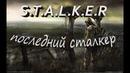 Стрим по игре S.T.A.L.K.E.R. Тень Чернобыля . Мод последний сталкер,на мастере.3