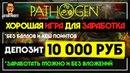 Pathogen.me - Новая Экономическая игра для заработка денег! Без баллов! Много халявы! / ArturProfit