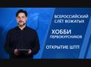Слёт вожатых открытие ШТП хобби первокурсников Новости МИЭТ ТВ