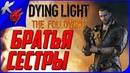 Dying Light Прохождение на русском Часть 3 ► Братья - Сестры