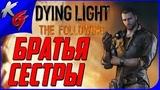 Dying Light Прохождение на русском Часть 3