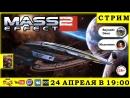 [PC/Mass Effect 2/EP02] Вперед на поиски команды!