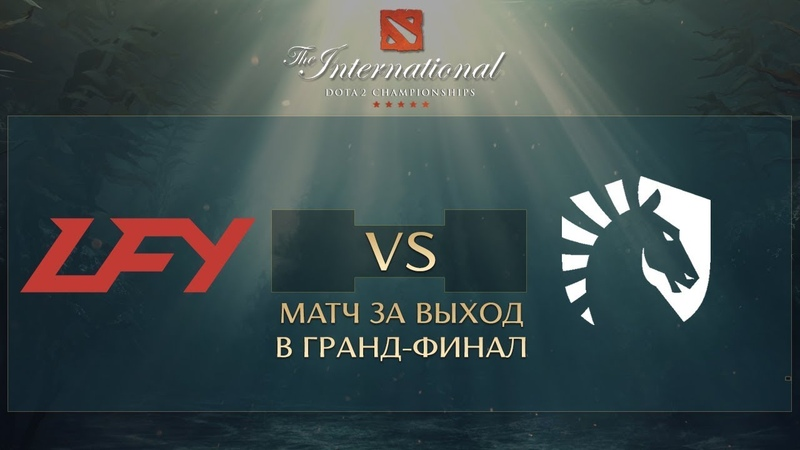 Team Liquid vs LGD.FY | Game 3 | The International