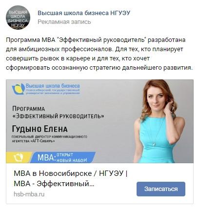 Маркетика - продвижение школы бизнеса НГУЭУ