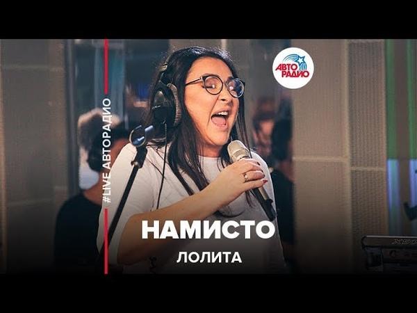 Лолита - Намисто