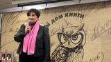 Тамара Синявская в Московском доме книги 2/2