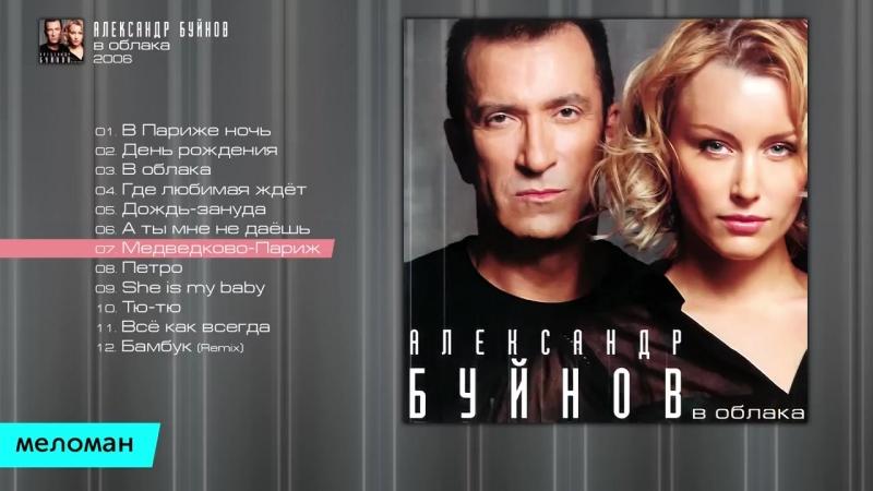 Aleksandr_Bujnov__-_V_oblaka__Albom_2006__(MosCatalogue.net).mp4