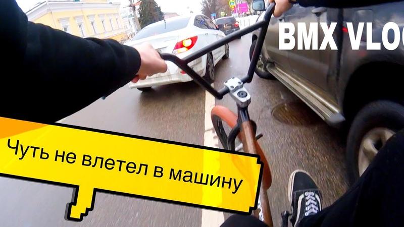 BMX VLOG Чуть не влетел в машину GoPro street много трюков