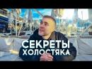 Дима Масленников Секреты проекта ХОЛОСТЯК Егор Крид GhostBuster за кадром